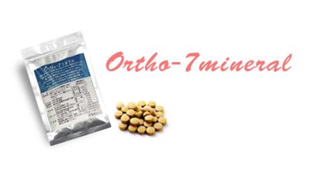 Ortho-7ミネラル(オーソ7ミネラル)