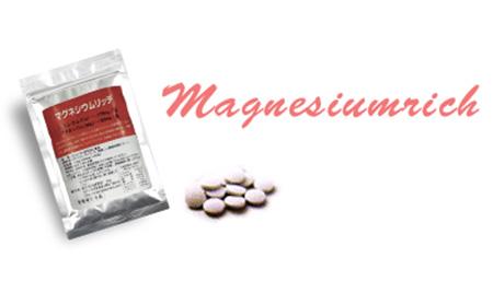 マグネシウムリッチ