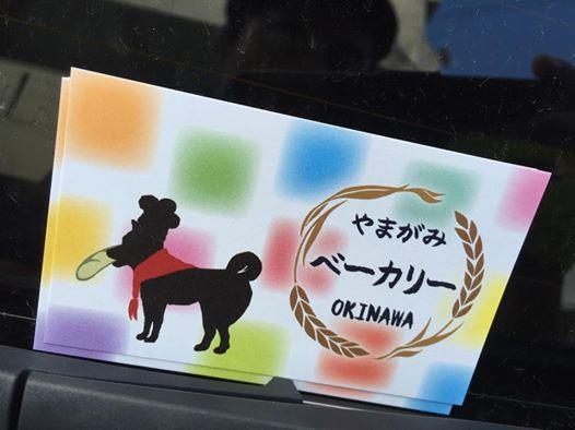☆やまがわベーカリー☆