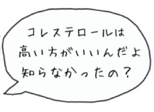 健康カラダ☆ コレステロールと脳のお話①