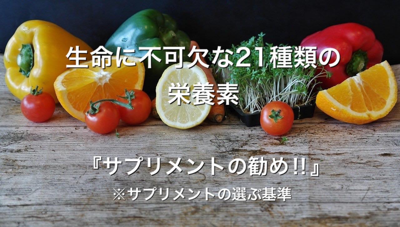 Ortho21☆『生命に不可欠な21種類の…』
