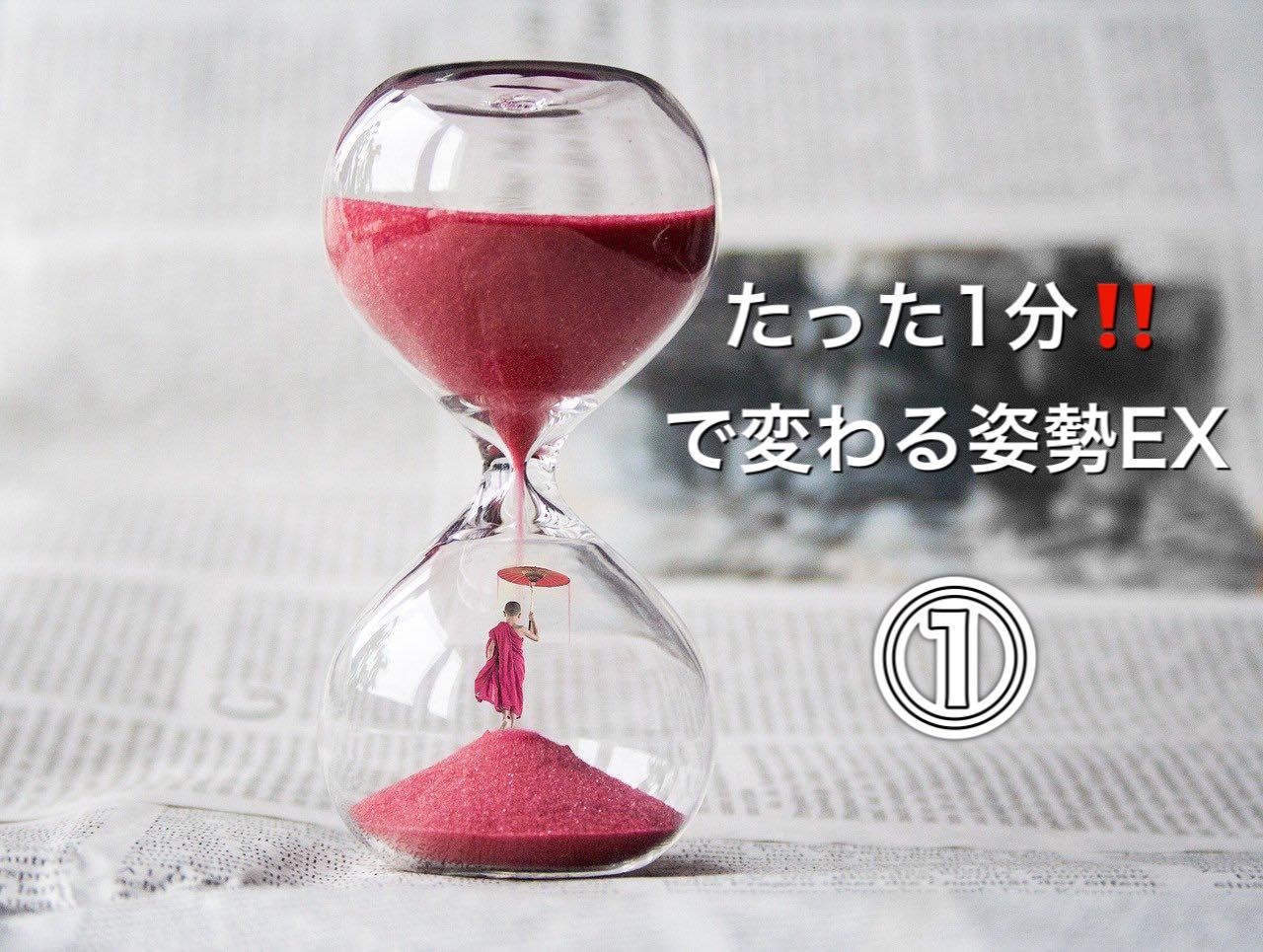 Ortho21☆ 『たった1分で変わる』