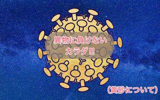 Ortho21☆ 異物に負けない !!