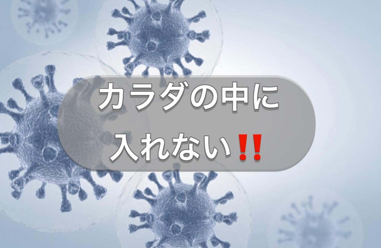 Ortho21☆『ウィルス浸入させない』